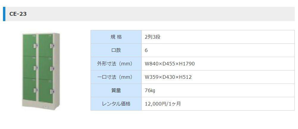 画像に alt 属性が指定されていません。ファイル名: CE-23.jpg